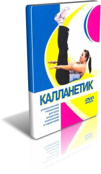 kallanetic-for-beginners-cover-full.jpg